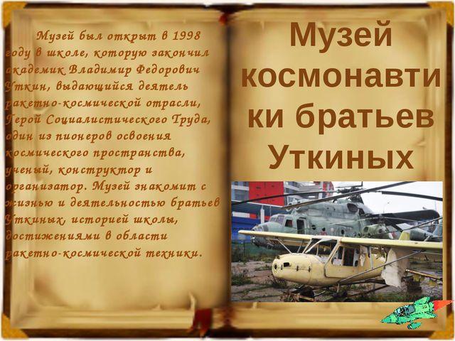 Музей был открыт в 1998 году в школе, которую закончил академик Владимир Фед...
