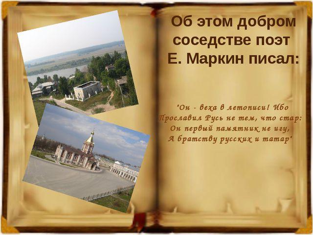 """Об этом добром соседстве поэт Е. Маркин писал: """"Он - веха в летописи! Ибо Пр..."""