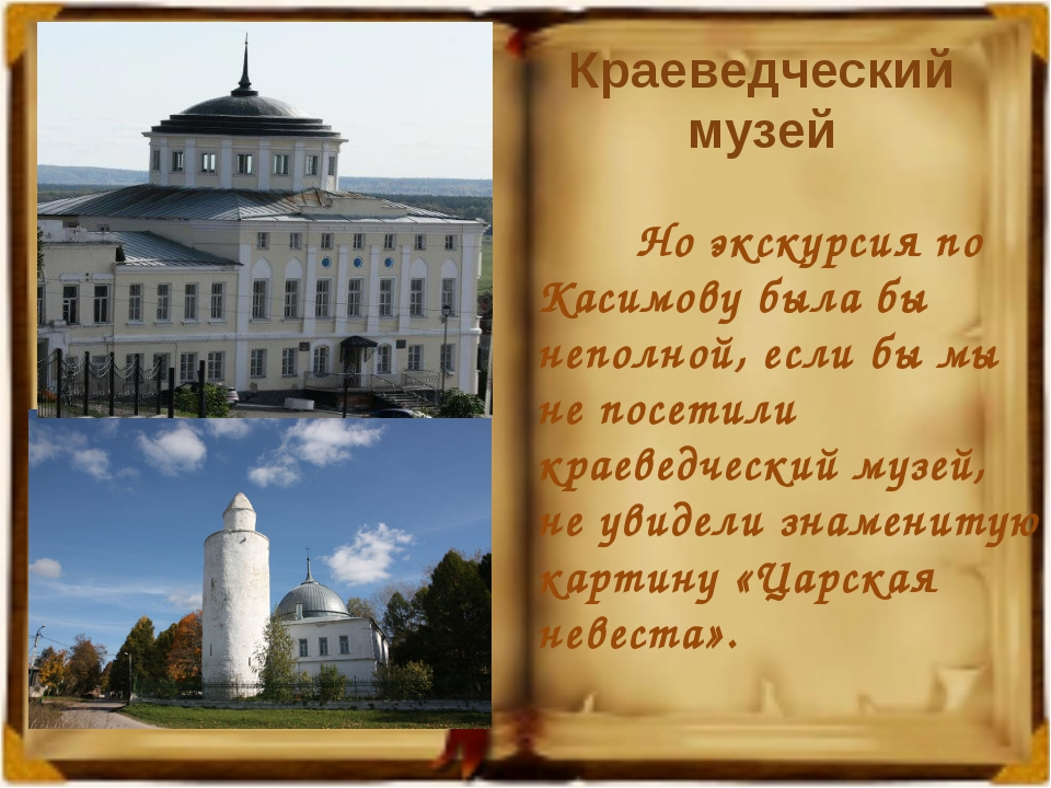 Краеведческий музей Но экскурсия по Касимову была бы неполной, если бы мы не...