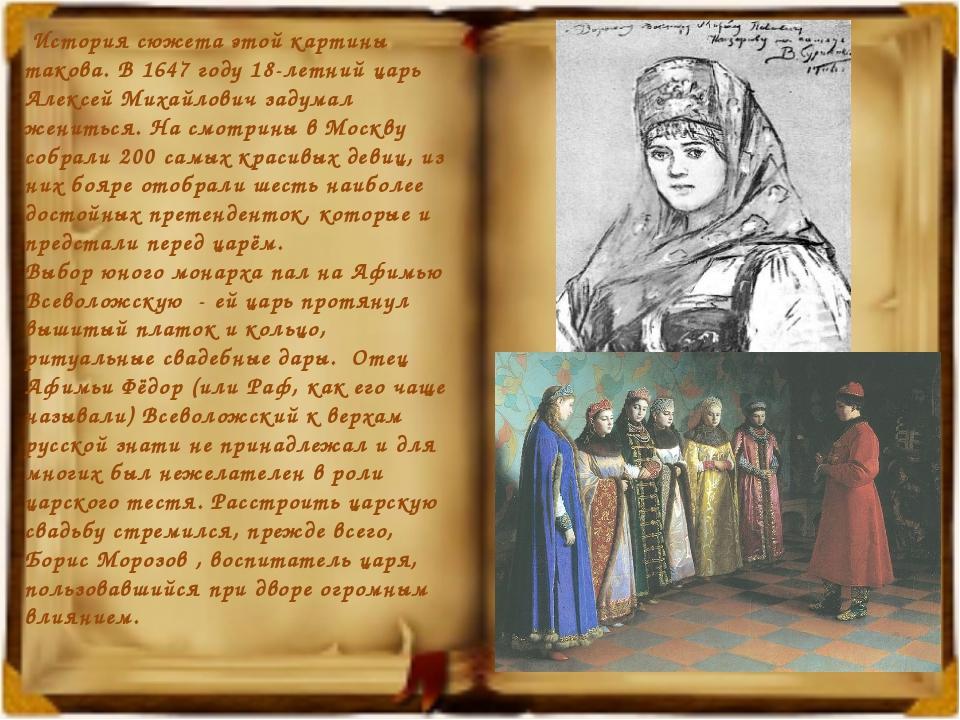 История сюжета этой картины такова. В 1647 году 18-летний царь Алексей Михай...