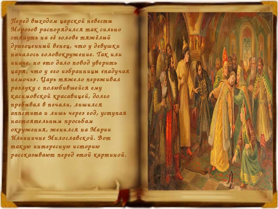 Перед выходом царской невесты Морозов распорядился так сильно стянуть на её...