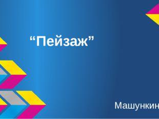 """Пейзаж"" Машункина Л.И."