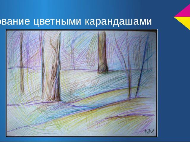 Рисование цветными карандашами