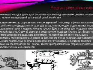Религия примитивных народов У примитивных народов душа, духи мыслились скорее