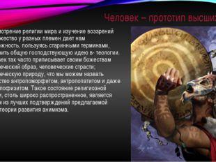 Человек – прототип высших сил Рассмотрение религии мира и изучение воззрений