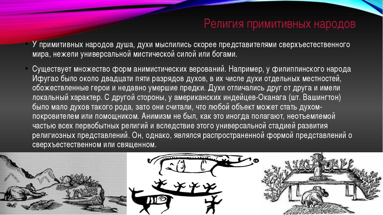 Религия примитивных народов У примитивных народов душа, духи мыслились скорее...