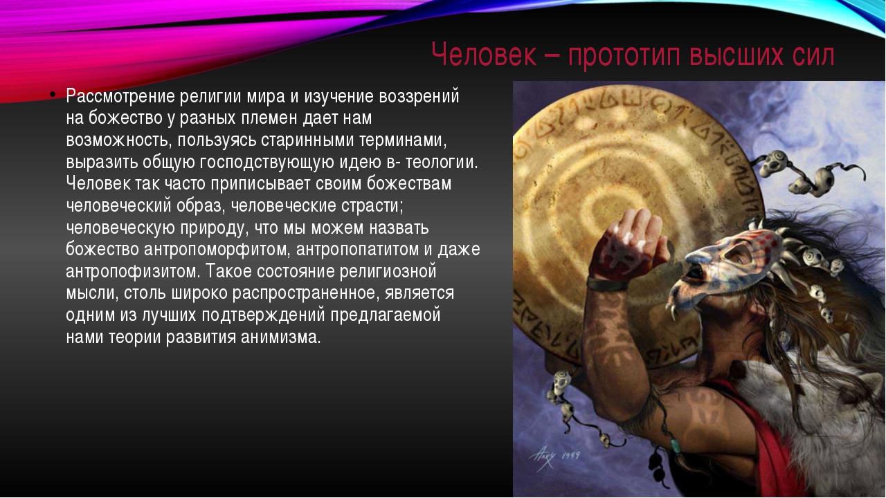 Человек – прототип высших сил Рассмотрение религии мира и изучение воззрений...