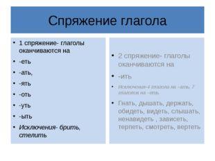 Спряжение глагола 1 спряжение- глаголы оканчиваются на -еть -ать, -ять -оть -