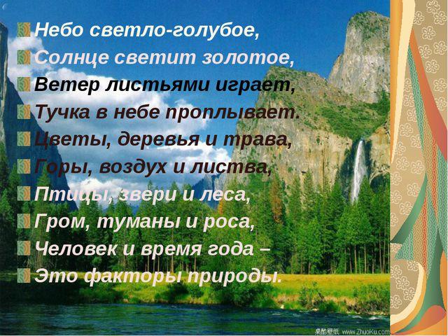 Небо светло-голубое, Солнце светит золотое, Ветер листьями играет, Тучка в не...