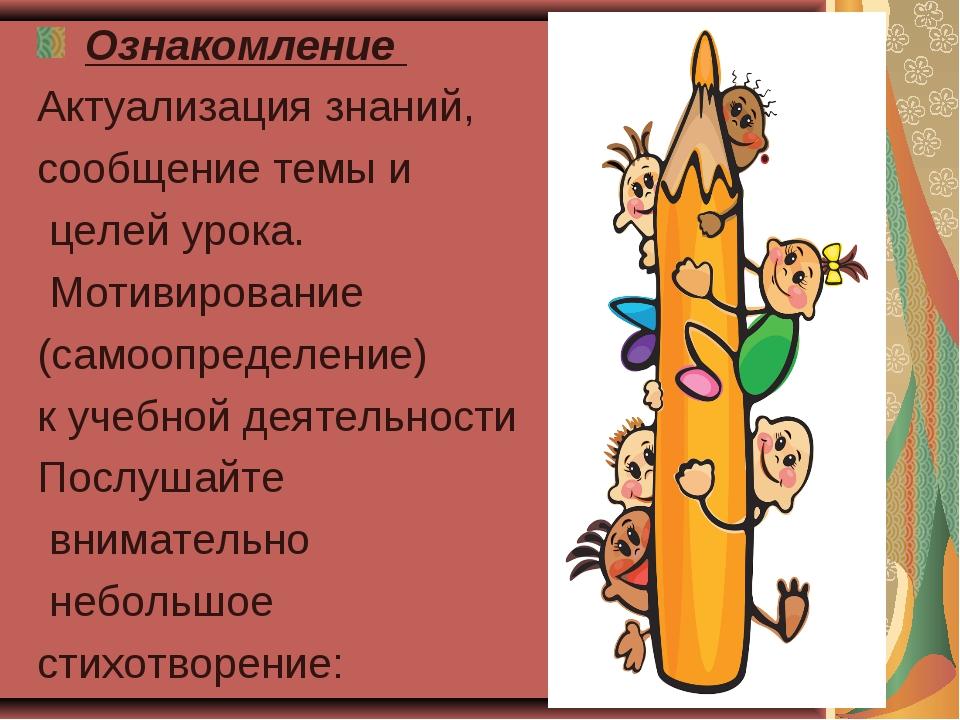 Ознакомление Актуализация знаний, сообщение темы и целей урока. Мотивировани...