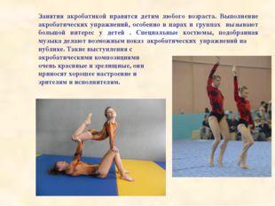 Занятия акробатикой нравятся детям любого возраста. Выполнение акробатически