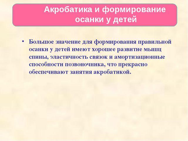 Акробатика и формирование осанки у детей Большое значение для формирования пр...