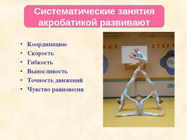 Систематические занятия акробатикой развивают Координацию Скорость Гибкость...