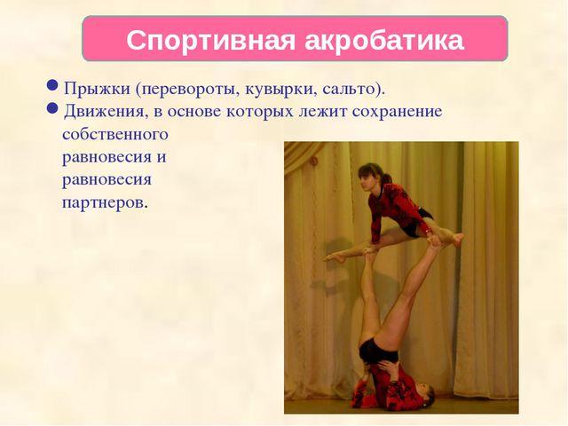 Спортивная акробатика Прыжки (перевороты, кувырки, сальто). Движения, в основ...
