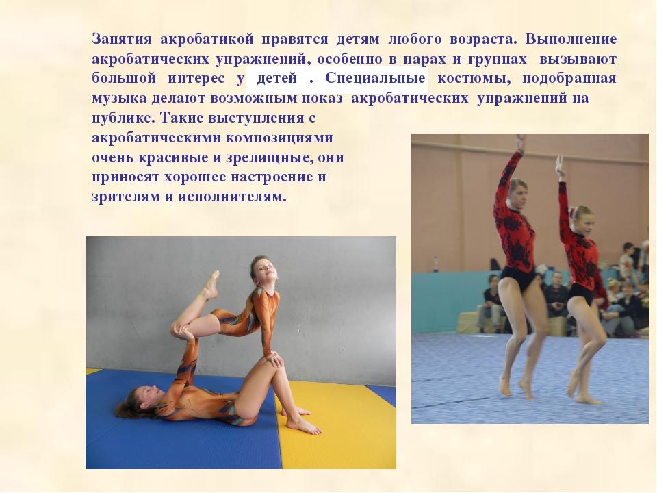 Занятия акробатикой нравятся детям любого возраста. Выполнение акробатически...