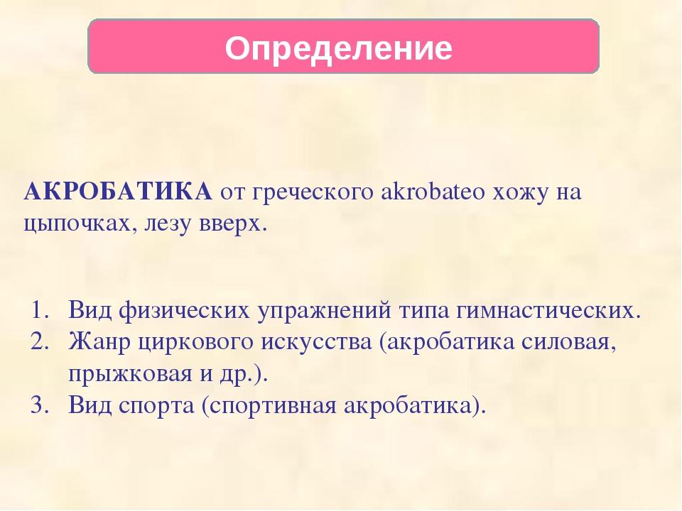 Определение АКРОБАТИКА от греческого akrobateo хожу на цыпочках, лезу вверх....