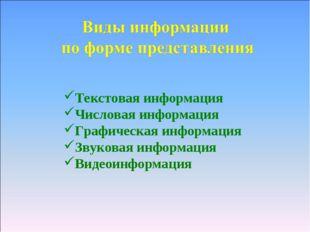 Текстовая информация Числоваяинформация Графическаяинформация Звуковаяи