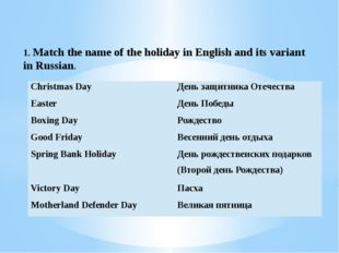 1. Match the name of the holiday in English and its variant in Russian. Chris