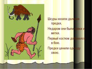 Шкуры носили далёкие предки, Недаром они были ловки и метки. Первый костюм до