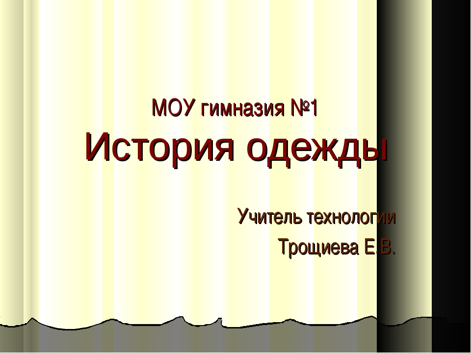 МОУ гимназия №1 История одежды Учитель технологии Трощиева Е.В.
