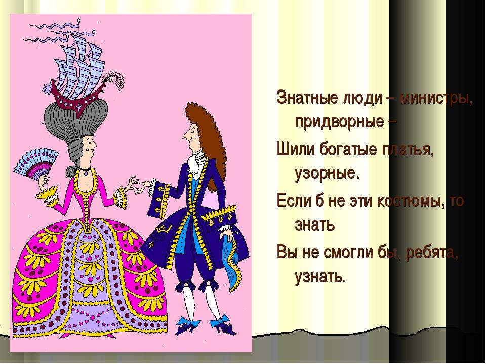 Знатные люди – министры, придворные – Шили богатые платья, узорные. Если б не...