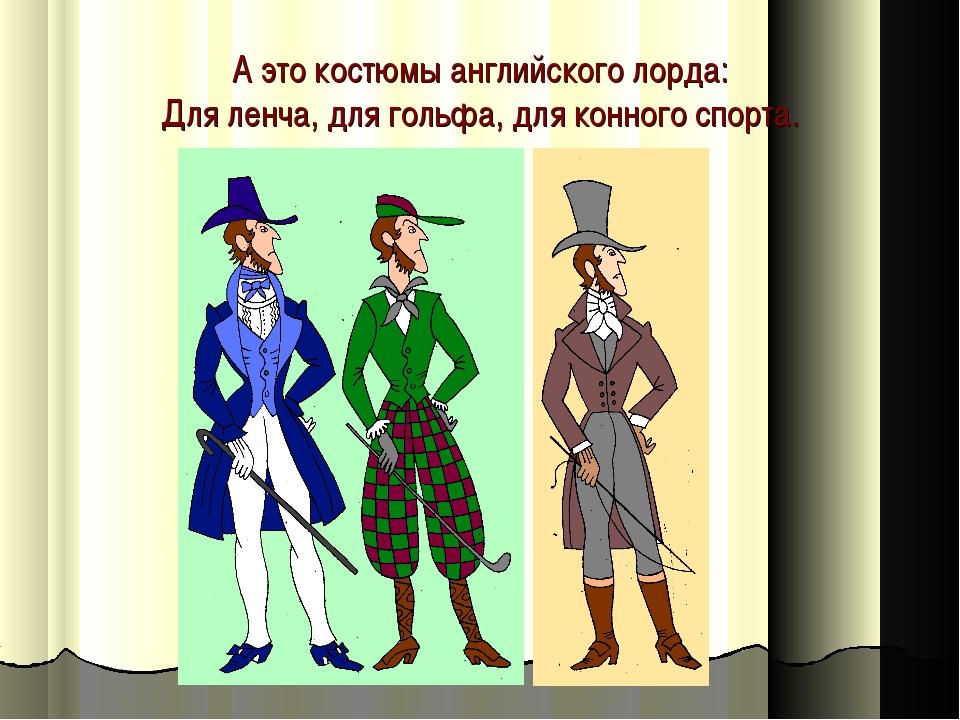 А это костюмы английского лорда: Для ленча, для гольфа, для конного спорта.