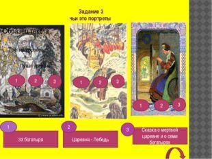 Задание 3 чьи это портреты 1 2 3 2 3 3 1 1 2 33 богатыря 1 Царевна - Лебедь 2