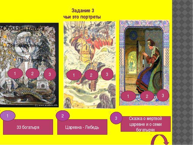 Задание 3 чьи это портреты 1 2 3 2 3 3 1 1 2 33 богатыря 1 Царевна - Лебедь 2...