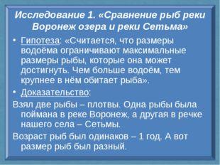 Исследование 1. «Сравнение рыб реки Воронеж озера и реки Сетьма» Гипотеза: «С