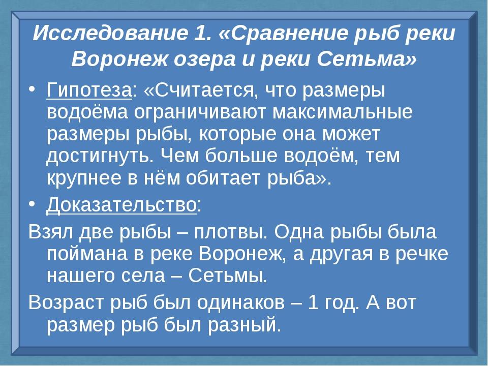 Исследование 1. «Сравнение рыб реки Воронеж озера и реки Сетьма» Гипотеза: «С...