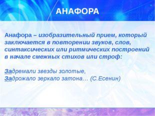 АНАФОРА Анафора – изобразительный прием, который заключается в повторении зву