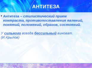 АНТИТЕЗА Антитеза – стилистический прием контраста, противопоставления явлени