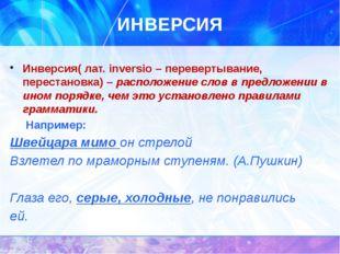 ИНВЕРСИЯ Инверсия( лат. inversio – перевертывание, перестановка) – расположен