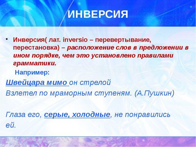 ИНВЕРСИЯ Инверсия( лат. inversio – перевертывание, перестановка) – расположен...