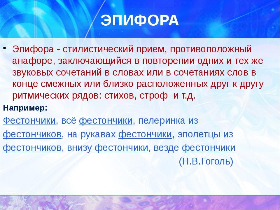 ЭПИФОРА Эпифора - стилистический прием, противоположный анафоре, заключающийс...