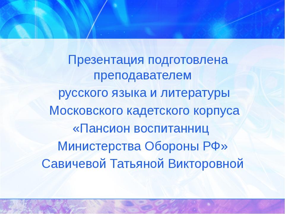 Презентация подготовлена преподавателем русского языка и литературы Московск...