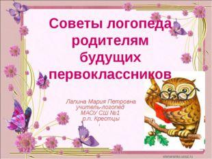 Лапина Мария Петровна учитель-логопед МАОУ СШ №1 р.п. Крестцы Советы логопеда