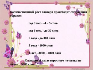 Количественный рост словаря происходит следующим образом: год 3 мес. - 4 – 5