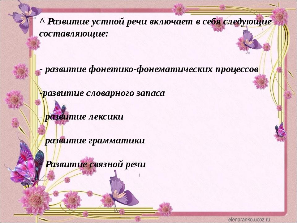 ^ Развитие устной речи включает в себя следующие составляющие: - развитие фо...