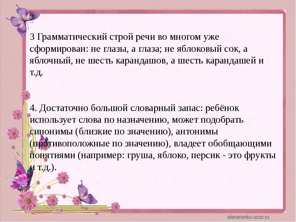 3 3 Грамматический строй речи во многом уже сформирован: не глазы, а глаза; н...