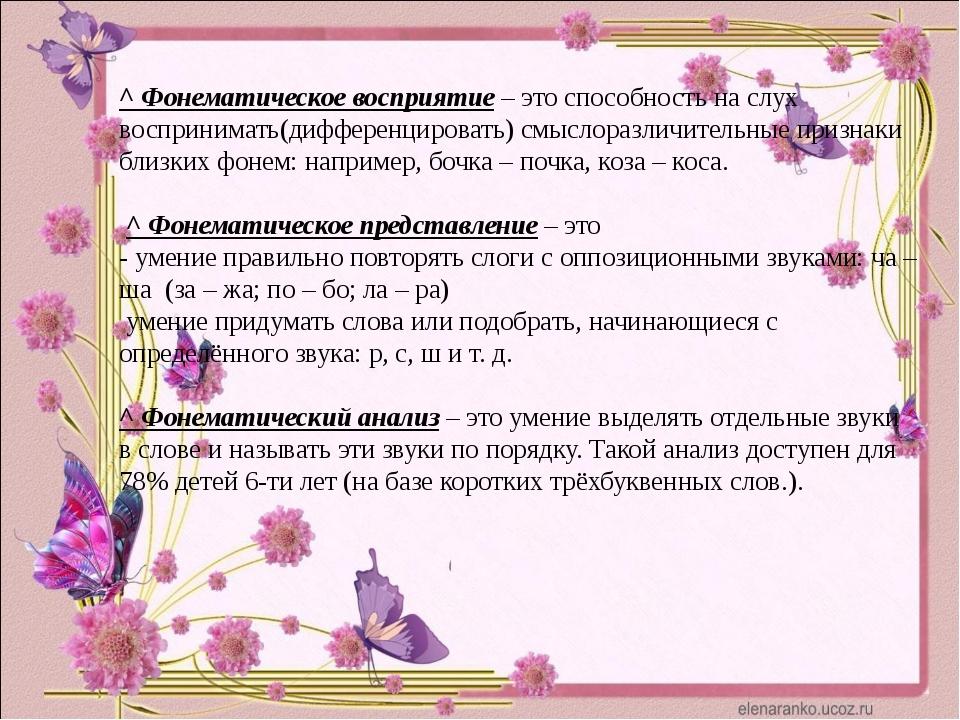 ^ Фонематическое восприятие – это способность на слух воспринимать(дифференц...