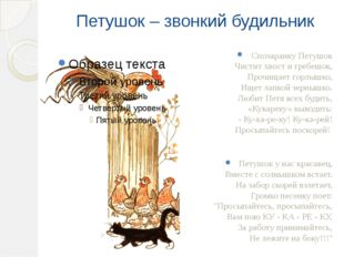 Петушок – звонкий будильник Спозаранку Петушок Чистит хвост и гребешок, Прочи
