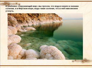 В учебнике «Окружающий мир» мы прочли, что вода в морях и океанах соленая, а
