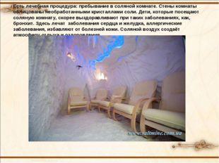 Есть лечебная процедура: пребывание в соляной комнате. Стены комнаты облицова