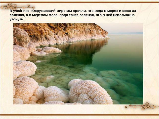В учебнике «Окружающий мир» мы прочли, что вода в морях и океанах соленая, а...