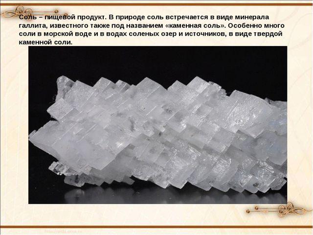 Соль – пищевой продукт. В природе соль встречается в виде минерала галлита, и...
