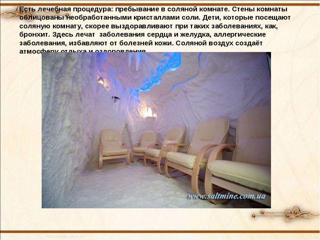 Есть лечебная процедура: пребывание в соляной комнате. Стены комнаты облицова...