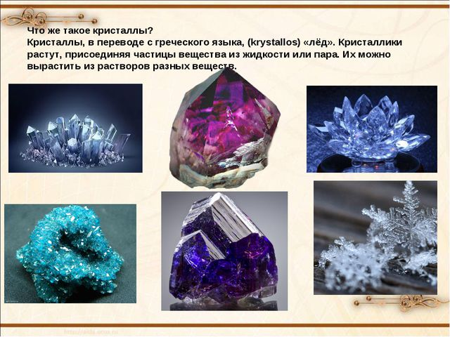 Что же такое кристаллы? Кристаллы, в переводе с греческого языка, (krystallo...