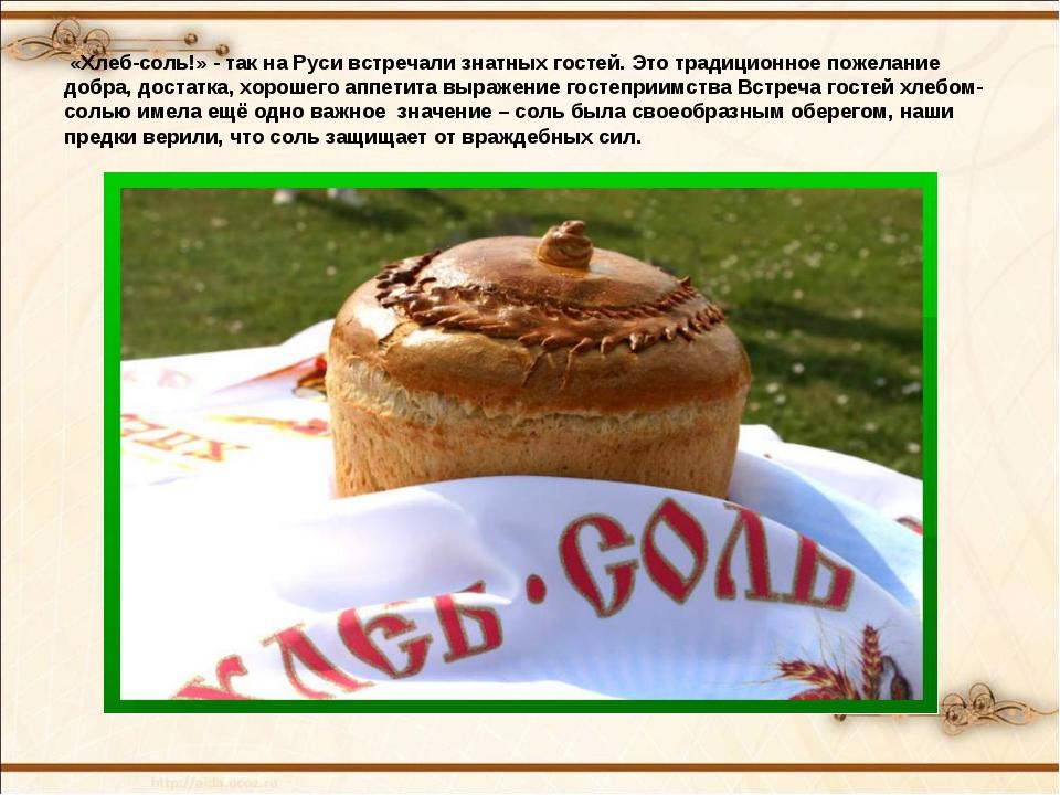 «Хлеб-соль!» - так на Руси встречали знатных гостей. Это традиционное пожела...