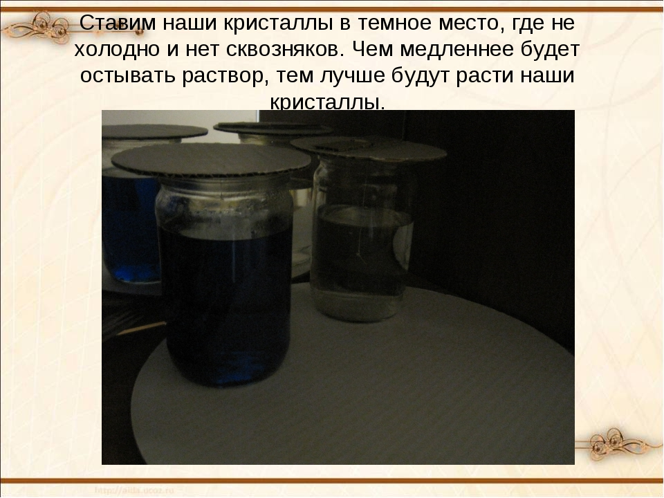 Ставим наши кристаллы в темное место, где не холодно и нет сквозняков. Чем ме...
